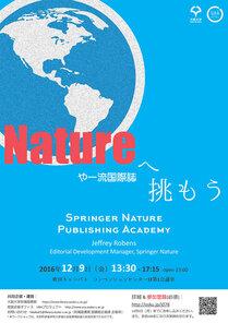 Natureや一流国際誌へ挑もう