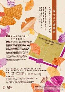 「考古学からひもとく日本食器文化」
