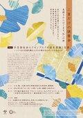多言語社会ルクセンブルクの国民意識と言語