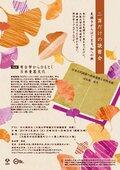 二頁だけの読書会vol.5「そもそも日本語の「文法」って何? -言葉という記号の正体を『日本語の統語的原理』から考える-」