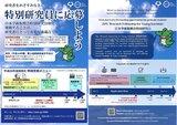 日本学術振興会特別研究員申請支援について
