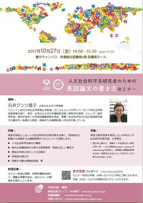 人文社会科学系研究者のための英語論文の書き方セミナー