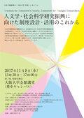 日本学術振興会・大阪大学 共催シンポジウム「人文学・社会科学研究振興に向けた制度設計・活用のこれから」