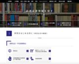 【学内向け】大阪大学の研究支援情報をウェブ上で効率的に調べるための目的別3つの方法