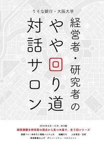 【りそな銀行・大阪大学】経営者・研究者の やや回り道 対話サロン「業務フロー体系化・情報システム化を日本語学研究者と考える」を開催します