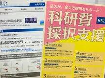 科研費の動向、大阪大学の科研費申請支援制度(日/英)などを紹介しています。