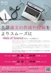 英語論文の作成や投稿をよりスムーズに-Web of Science等のツールを活用して