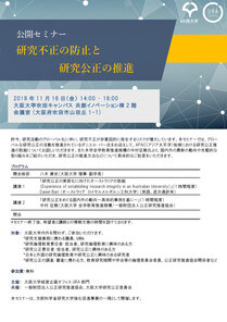 公開セミナー「研究不正の防止と研究公正の推進」