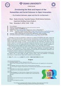 公開シンポジウム「オープンイノベーションにおける 人文学・社会科学系研究の役割とインパクト〜デンマークから見た日本と欧州間のCo-Creationを考える〜 /Envisioning the Role and Impact of the Humanities and Social Sciences in Open Innovation: Co-Creation between Japan and the EU via Denmark」