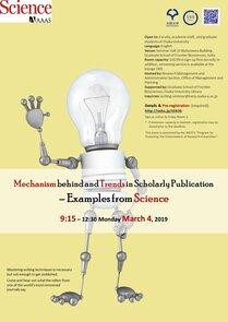 サイエンス誌から見る論文発表のメカニズムと学術ジャーナルのトレンド