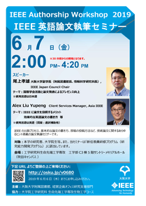 IEEE英語論文執筆セミナー/IEEE Authorship Workshop