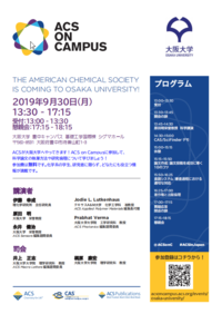 【Special Event】ACS on Campus: 著名誌エディターとトップ研究者が直伝!科学論文のすべて