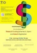 外国人向け新任教員研修プログラム:日本の研究助成金制度及び科研費の申請