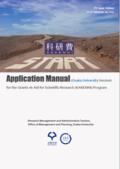 FY 2020外国人研究者のための科研費申請マニュアルを作成しました