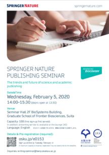 【セミナー】Springer Nature Publishing Seminar: 学術出版のトレンドと未来