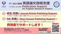 英語論文の校正支援・オープンアクセス支援(FY 2021前期)