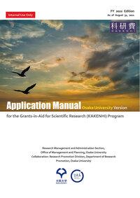 FY 2022 外国人研究者のための科研費申請マニュアルを作成しました