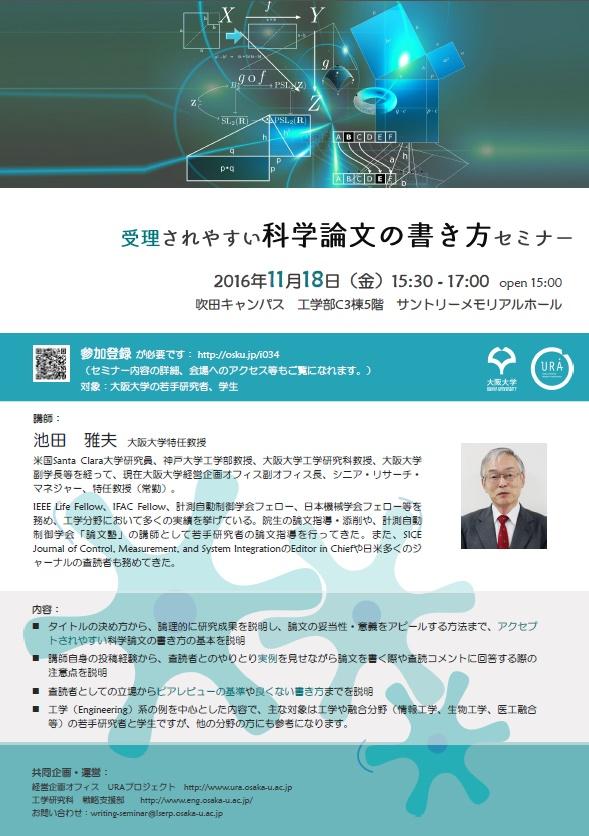 2016-11-18 seminar poster.jpg