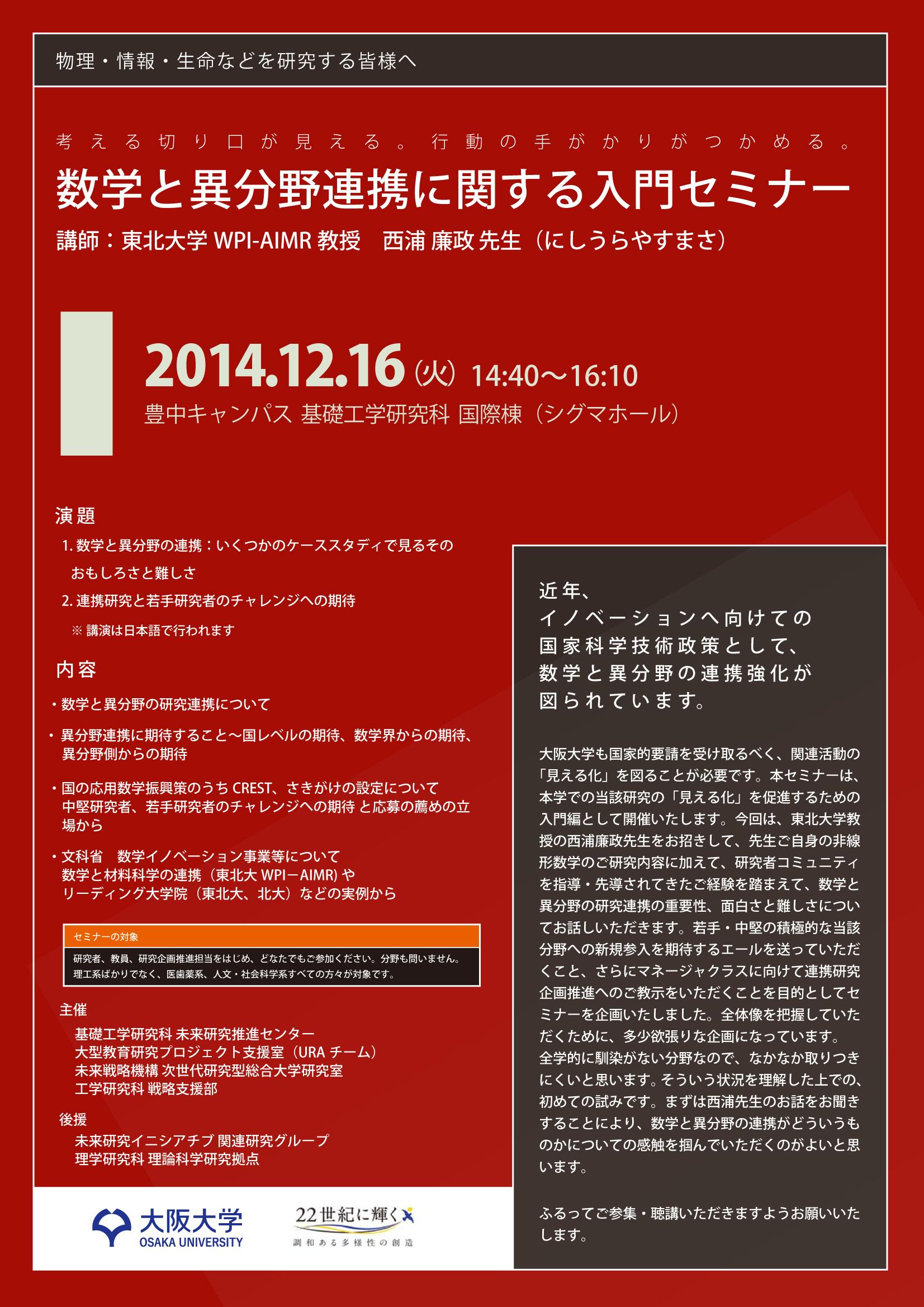 Prof_Nishiura_Lecture_Invitation_20141216.jpg