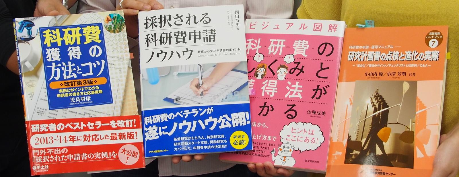 kakenhi_book.JPG