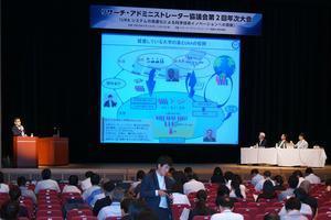 第2回年次大会セッション「大学経営におけるURAの役割」講演録