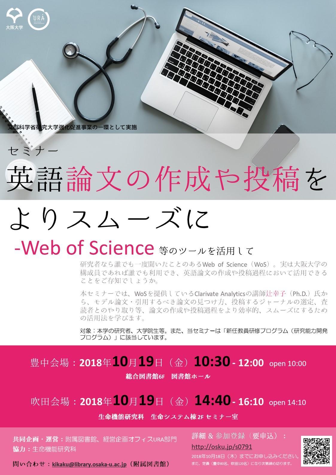 2018-10-19 Seminar.jpg