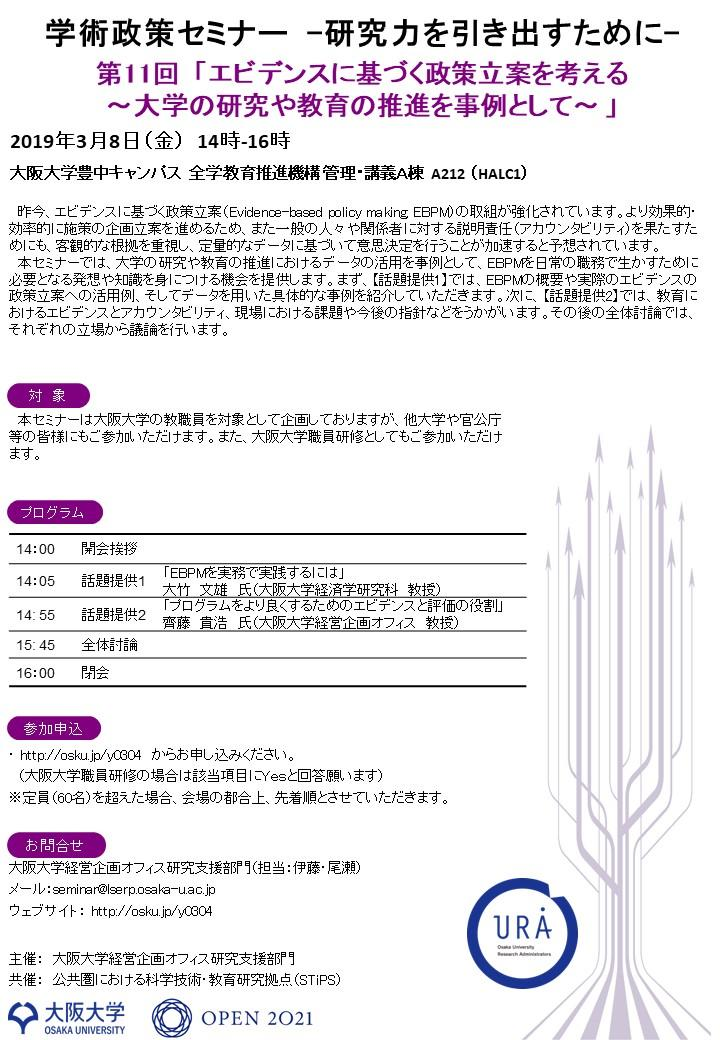 第11回学術政策セミナー(チラシ).jpg
