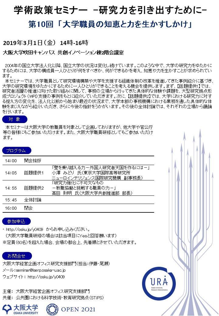 第10回学術政策セミナー(チラシ).jpg