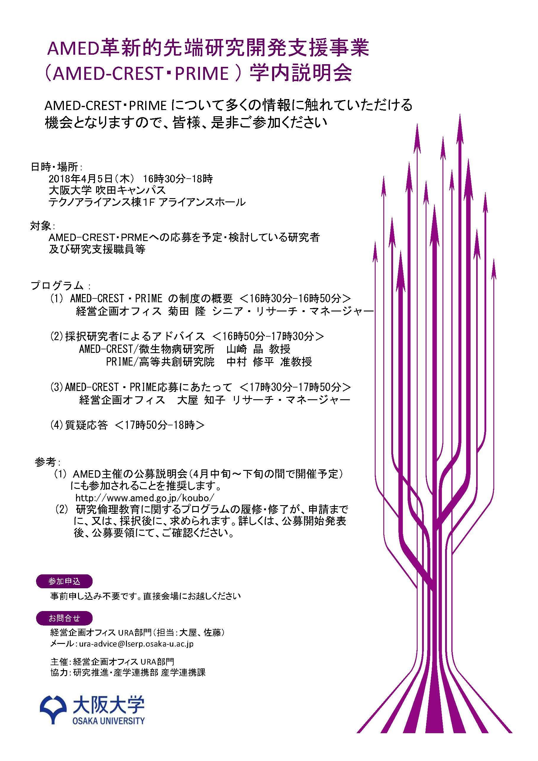 H30AMED-CREST・PRIME 学内説明会.jpg