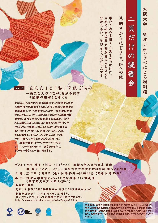 bookprogram_vol10.jpg