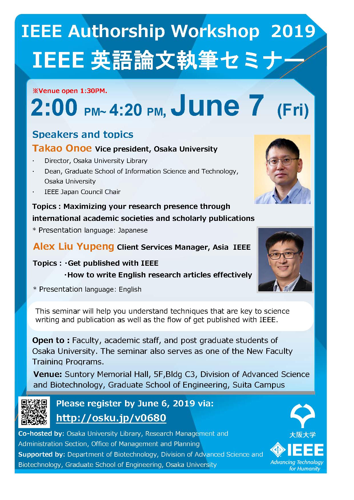 2019-06-07 Seminar-en.jpg