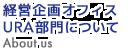 経営企画オフィスURA部門(旧研究支援部門)について