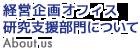経営企画オフィス研究支援部門(旧URA部門)について