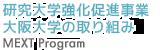 研究大学強化促進事業 大阪大学の取り組み