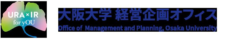 大阪大学 経営企画オフィス URA部門