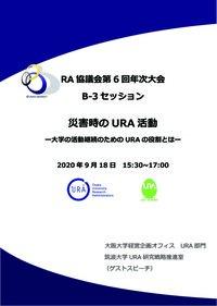 災害時のURA活動-大学の活動継続のためのURAの役割とは