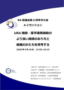 URA機能・産学連携機能のより良い接続のあり⽅と組織のかたちを再考する