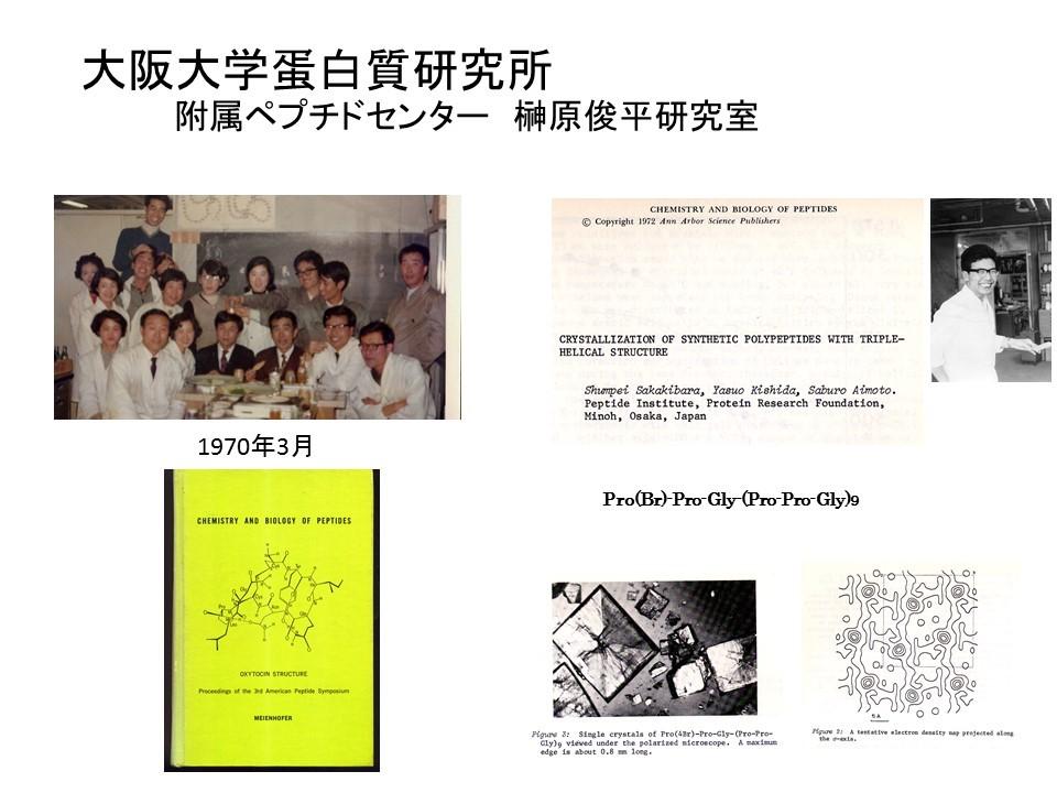 相本氏講演資料2