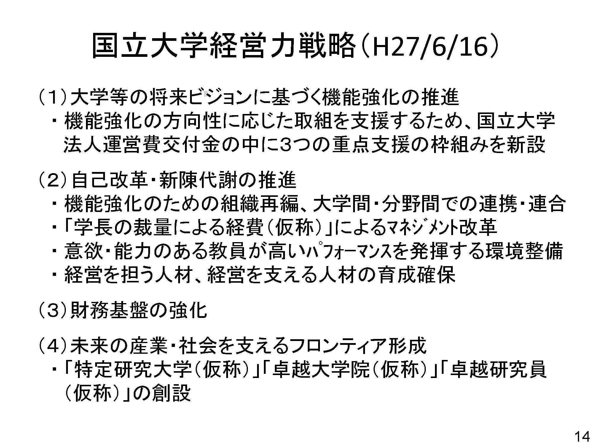 藤吉氏講演資料3
