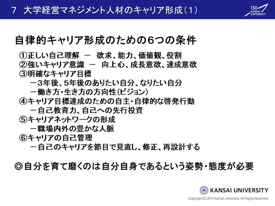 五藤氏講演資料4