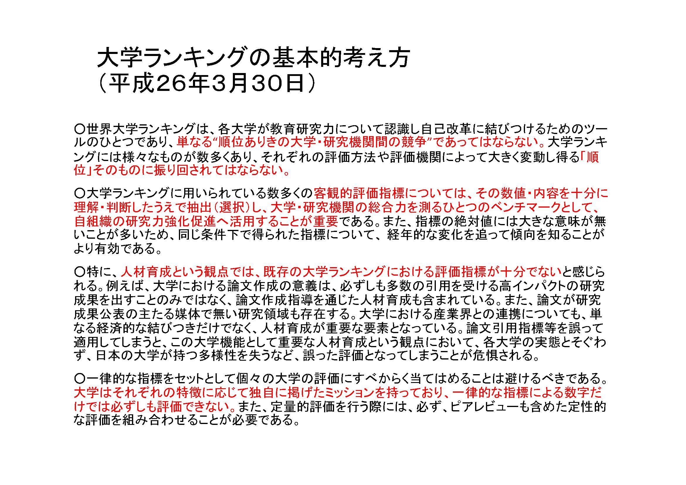 小泉氏講演資料2