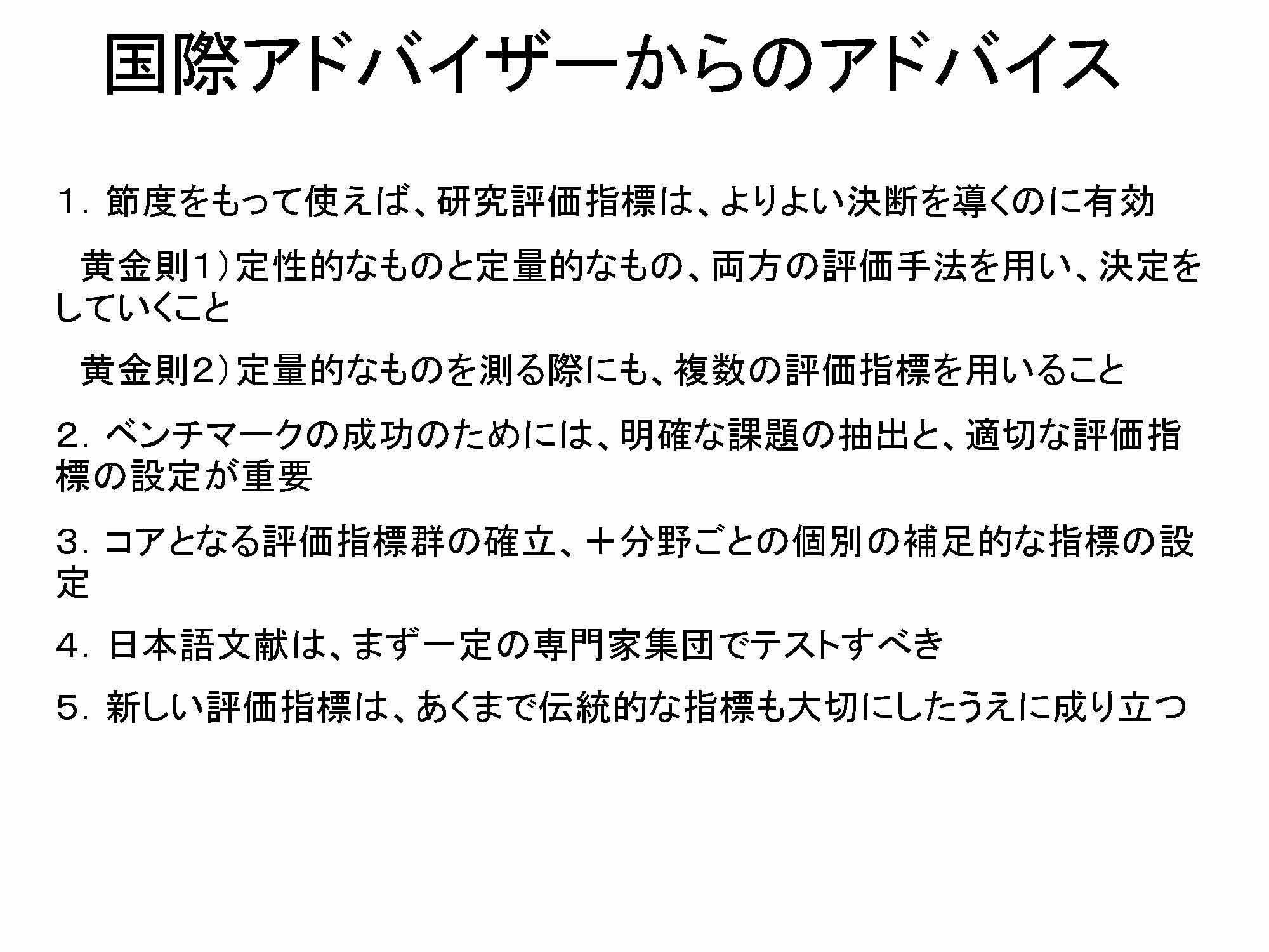 小泉氏講演資料6