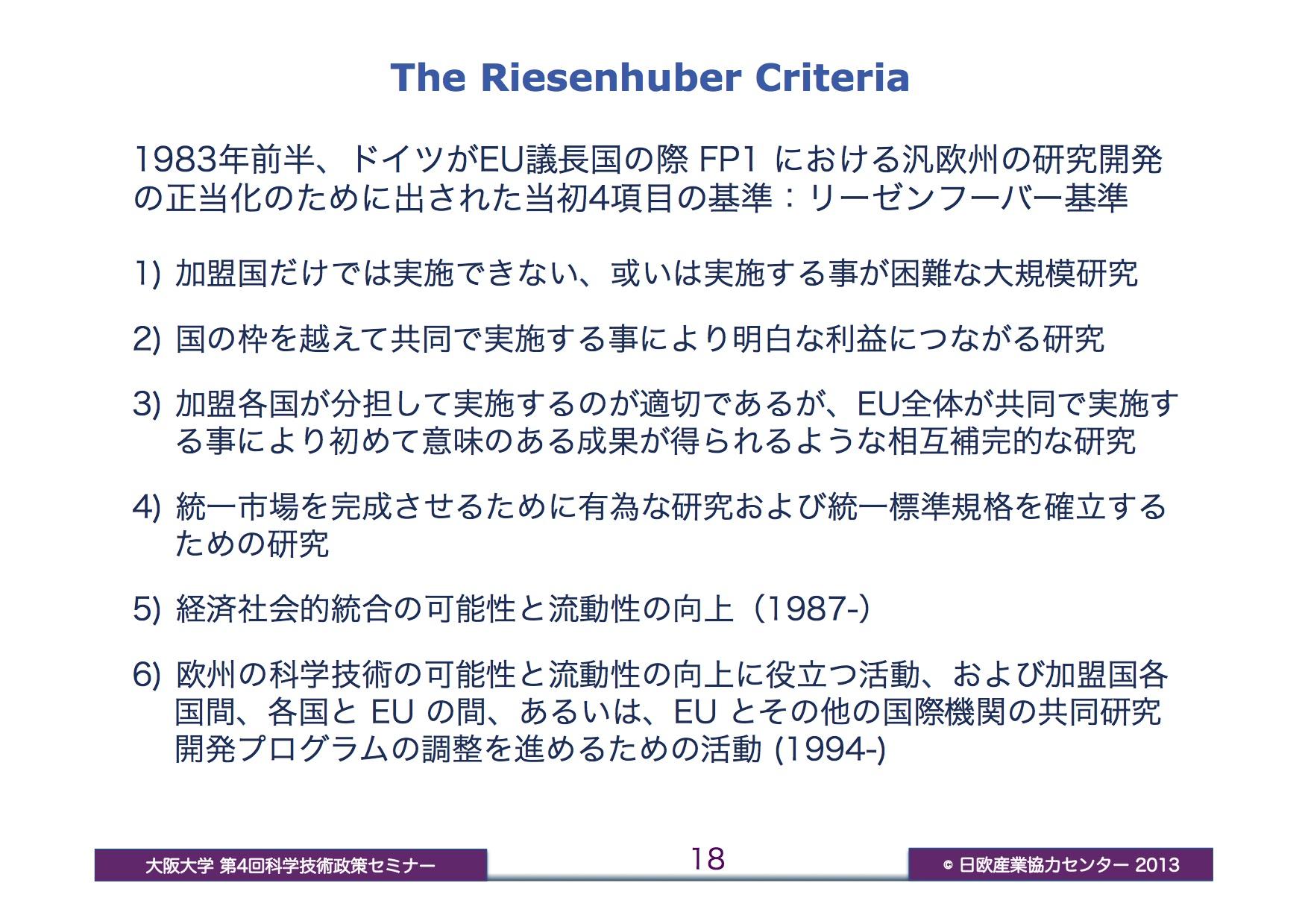 リーゼーーバー基準