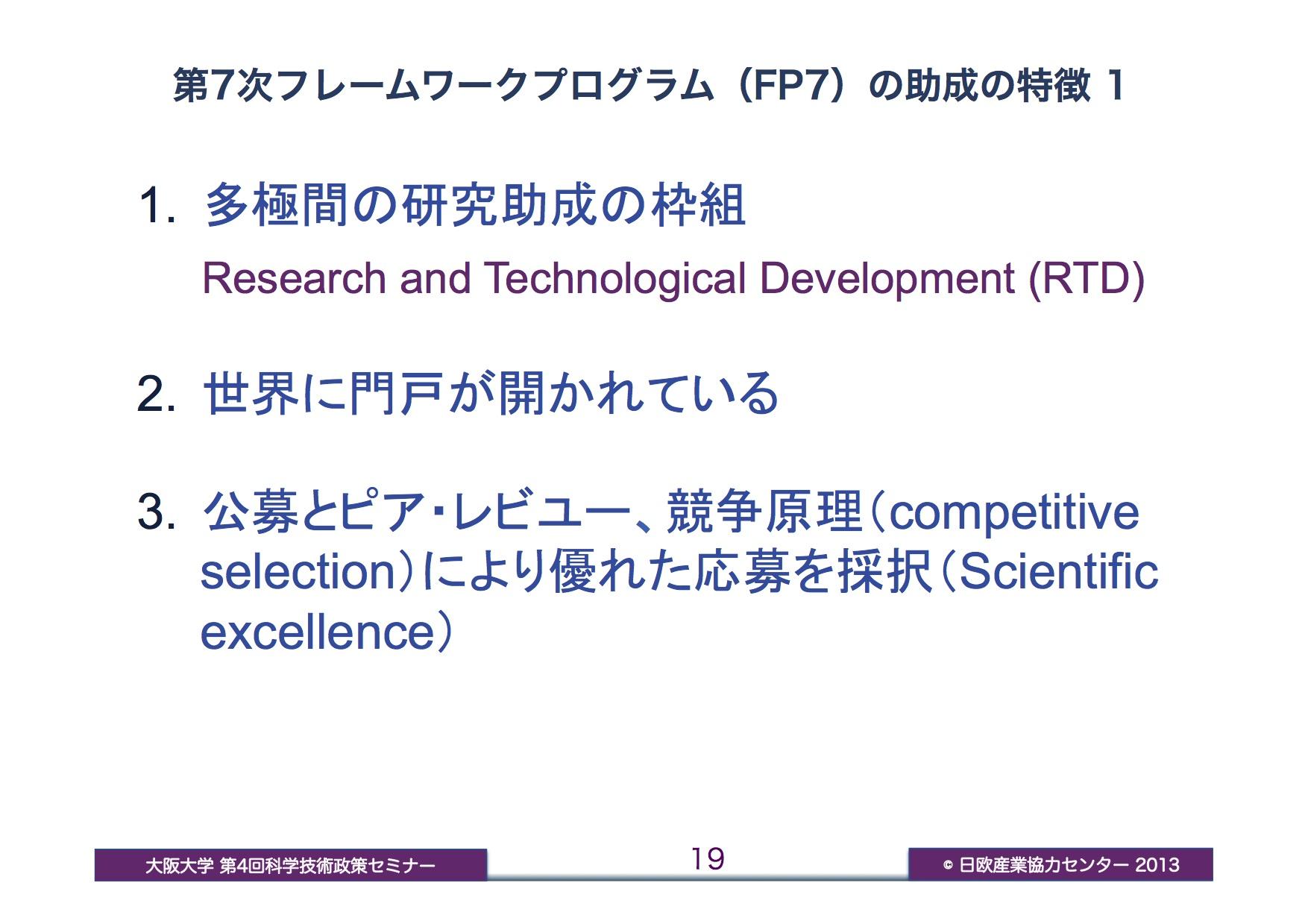 第7次フレームワークプログラムの特徴