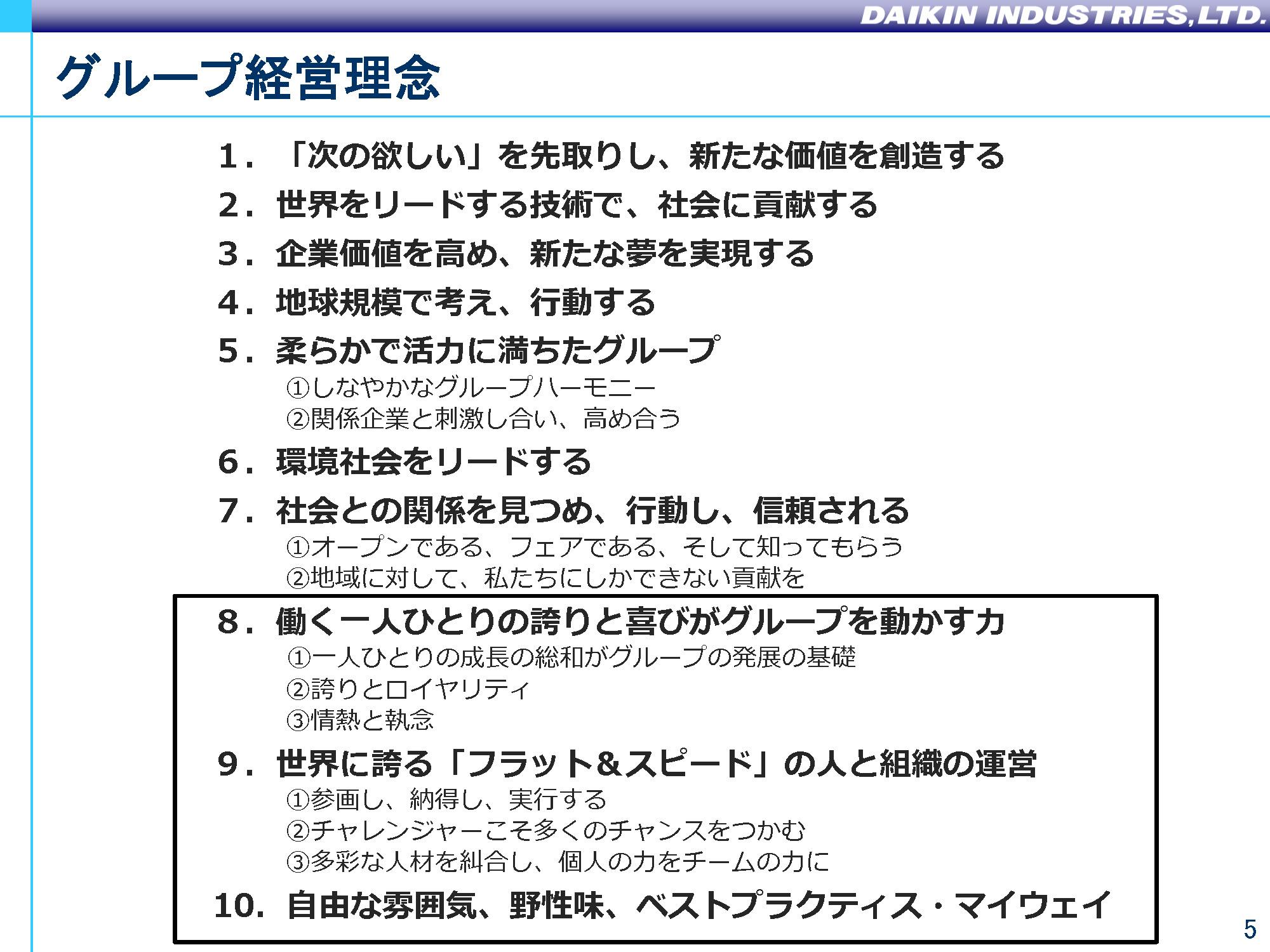 山田氏講演資料2
