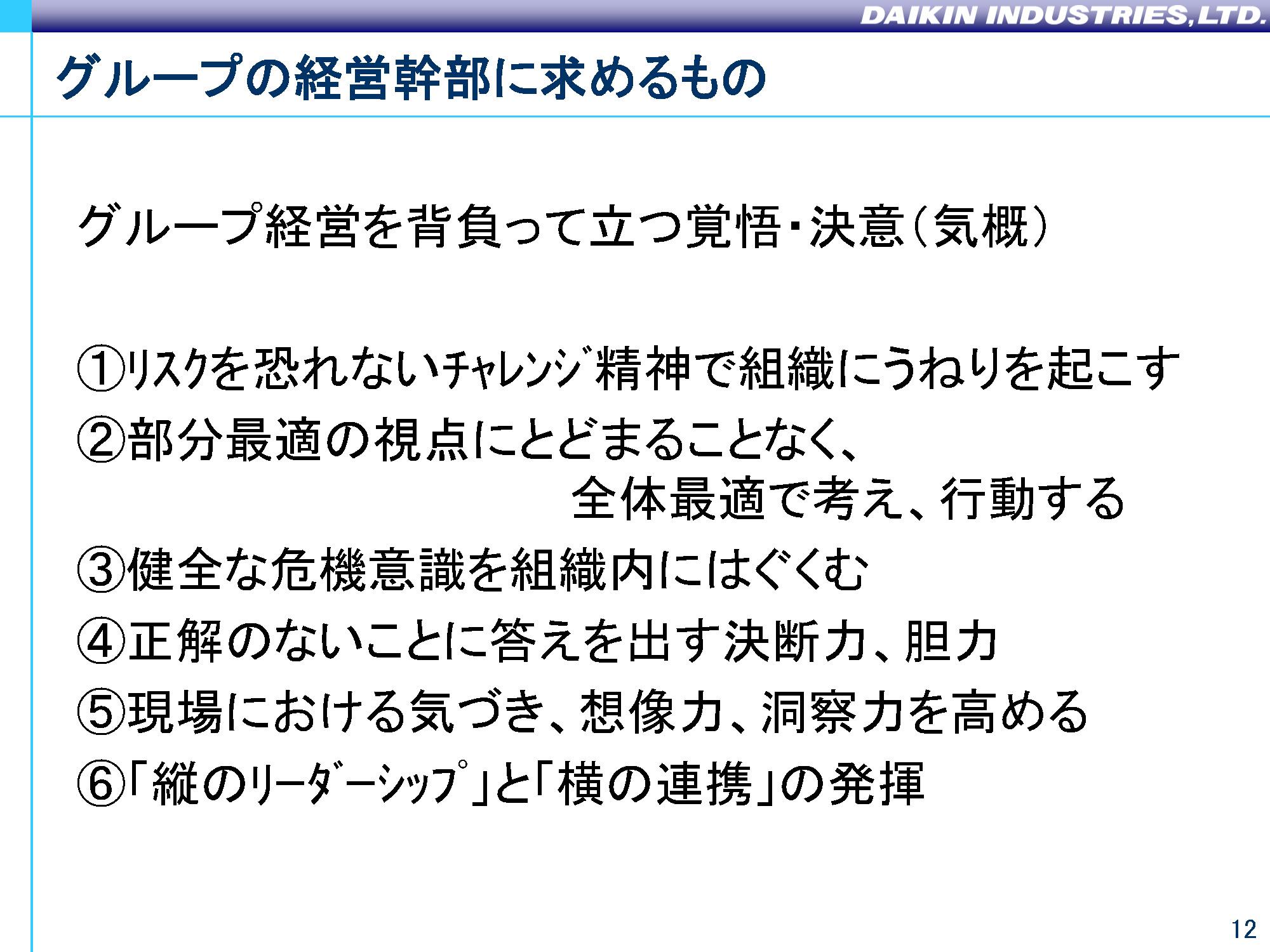 山田氏講演資料4