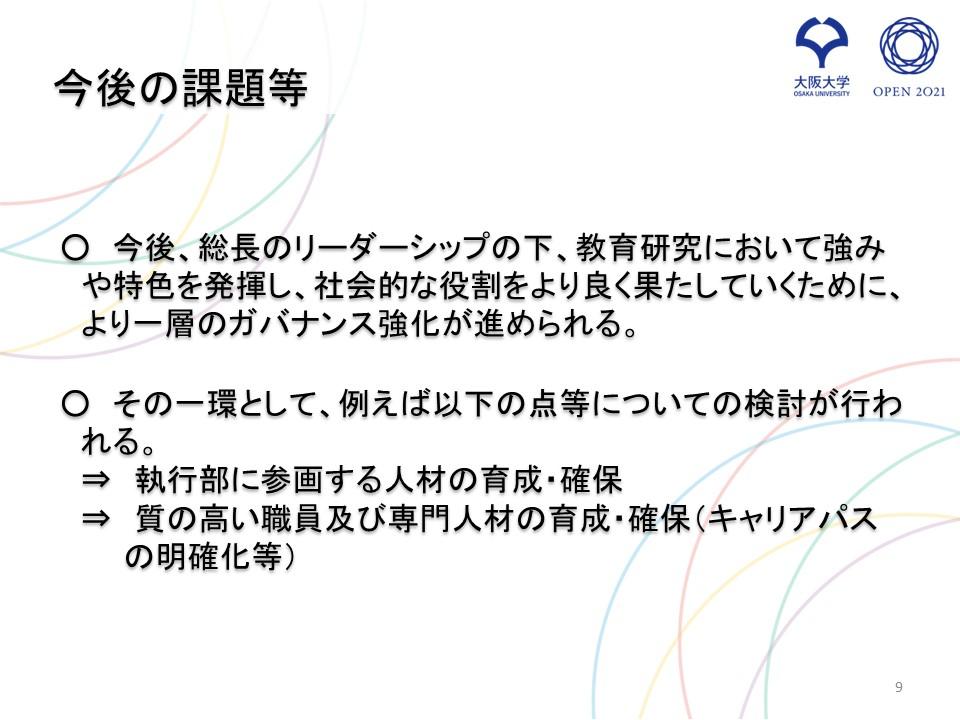 山本氏講演資料2