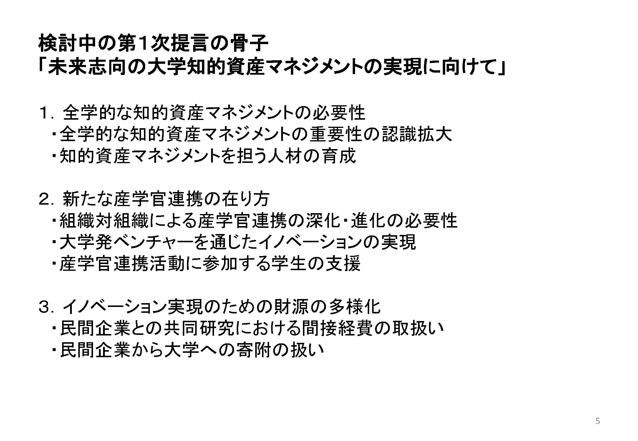 山下氏講演資料2