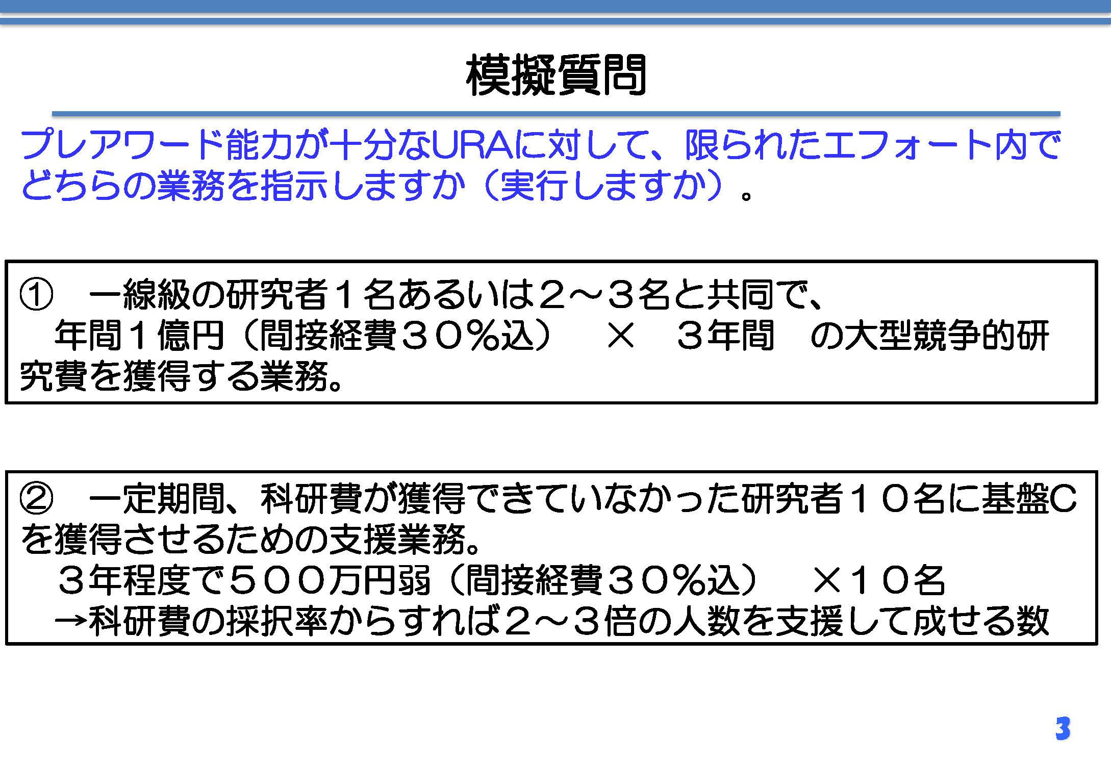 杉原氏講演資料1