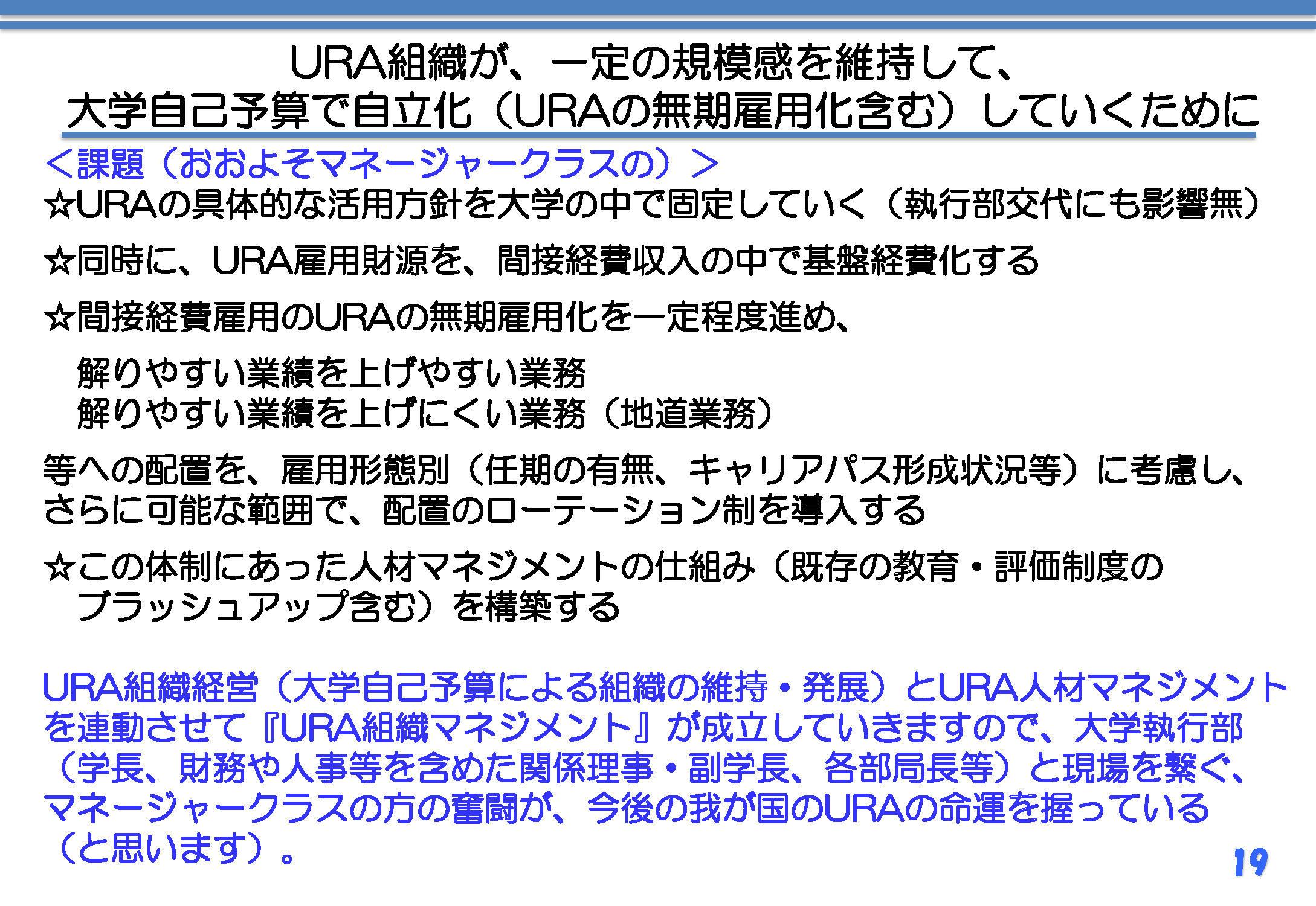 杉原氏講演資料7